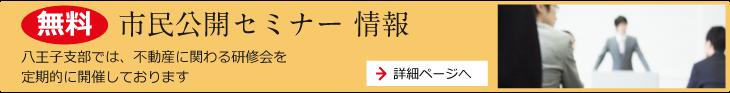 不動産研修会・イベント情報
