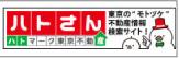 賃貸物件情報・売買物件情報のハトさん(ハトマーク東京不動産)