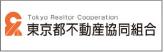東京都不動産協同組合