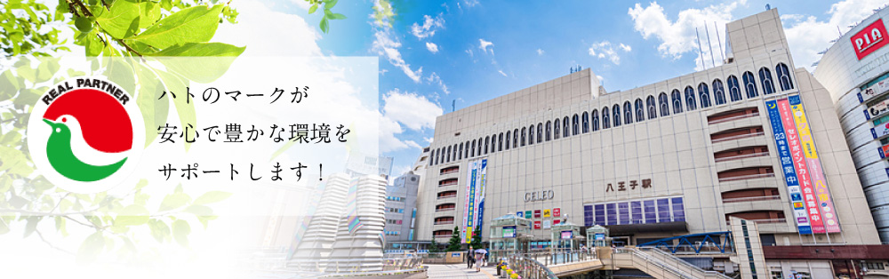 公益社団法人東京都宅地建物取引業協会 八王子支部